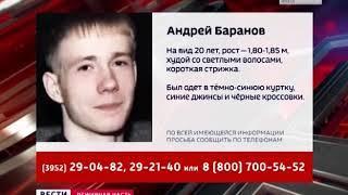 Студент ИГУ ушёл из общежития в Иркутске и пропал