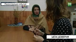 Лишилась 200 тысяч рублей, поверив истории якобы племянницы подруги - ТНВ