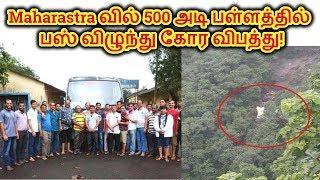 Maharashtra Bus Accident| 500 அடி பள்ளத்தில் பஸ் விழுந்து கோர விபத்து|Tamil Tech & Mystery
