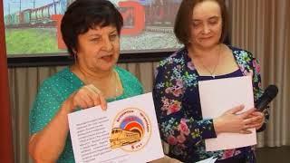 Юбилей ветеранской организации «РЖД»