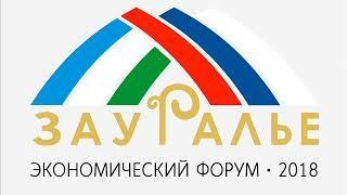 Иҡтисади Башҡортостан - 14.06.18 «Урал аръяғы - 2018» форумы