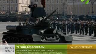 Петербург отметил День Победы масштабным шествием и военным парадом