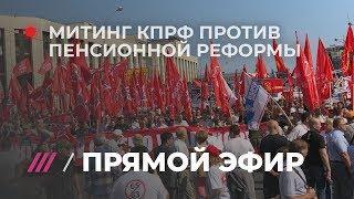 Митинг КПРФ против пенсионной реформы. Прямое включение