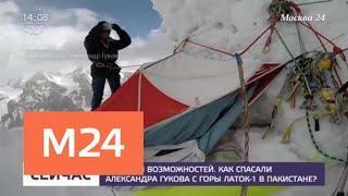 Появились новые подробности спасения российского альпиниста с горы Латок-1 в Пакистане - Москва 24