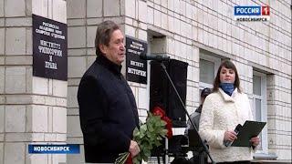 Мемориальную доску в память об академике Николае Покровском открыли в новосибирском институте