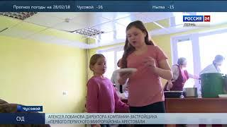 Пожар в Чусовом: Возбуждено уголовное дело