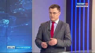 В Архангельской области началась неделя финансовой грамотности