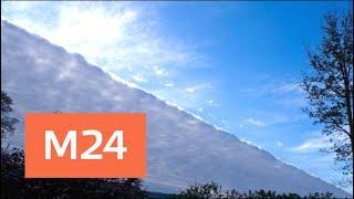 Над Землей стали появляться квадратные облака - Москва 24