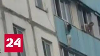 Зрелище не для слабонервных: очевидцы рассказали о спасении висящего на карнизе ребенка - Россия 24