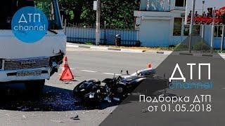Подборка ДТП за 01.05.2018 год