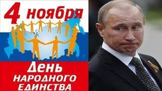 В сети жестко высказались о путинском дне единства в России
