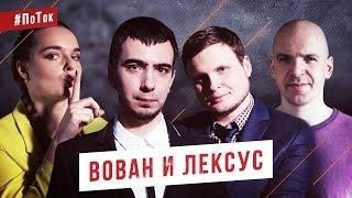 Вован и Лексус - о Путине, Навальном и ФСБ / #ПоТок