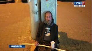 Новосибирский бездомный, которому горожане нашли работу и жилье, вернулся на улицу
