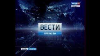 Вести Чăваш ен. Вечерний выпуск 19.06.2018