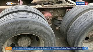 Дальнобойщик из Барнаула сломался на трассе под Тюменью и ждёт помощи