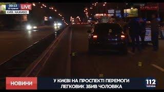 ДТП на проспекте Победы в Киеве, погиб 21-летний военнослужащий
