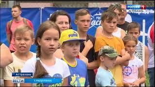 """В Астрахани около 1000 человек стали участниками акции """"Народный чемпион"""""""