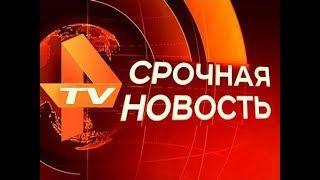 Новости на Рен тв  27.09.18 Последний выпуск новостей сегодня 27.09.2018