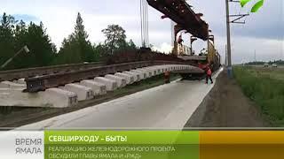 Севширходу - быть! Реализацию проекта обсудили главы Ямала и РЖД