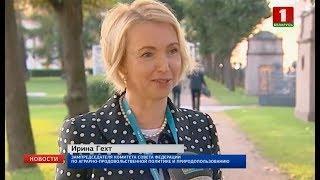 В Санкт-Петербурге сегодня стартует II Евразийский женский форум