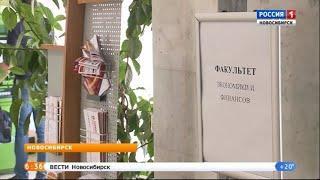 Приемные комиссии вузов в Новосибирске начали подготовку к приему документов
