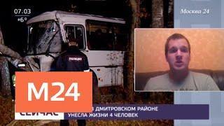 Авария в Дмитровском районе унесла жизни 4 человек - Москва 24
