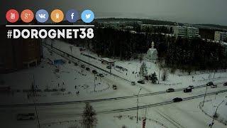 ДТП Мира - Мечтателей [01.12.2018] Усть-Илимск
