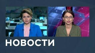 Новости от 28.06.2018 с Еленой Светиковой и Лизой Каймин