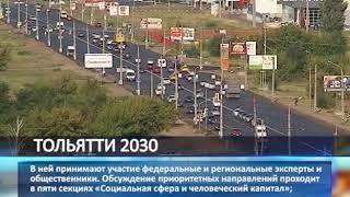 Будущее Тольятти обсудят на стратегической сессии в Жигулевской долине