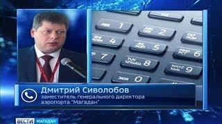 Международный аэропорт «Магадан» поддержал масштабный проект «Великие имена России»