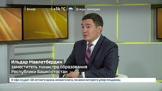 Интервью с замминистра образования РБ Ильдаром Мавлетбердиным в канун Дня учителя