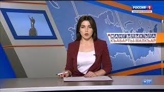 Жангылыкъла 04 05 18