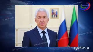 Врио главы Дагестана Владимир Васильев сегодня отмечает день рождения