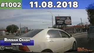 ДТП. Подборка на видеорегистратор за 11.08.2018 Август 2018
