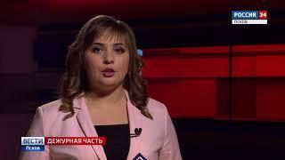 Вести.Дежурная часть.Псков 06.03.2018