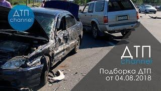 Подборка ДТП за 04.08.2018 год