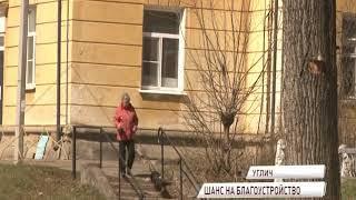 Исторический центр Углича может преобразиться благодаря участию во всероссийском конкурсе