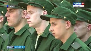 В Смоленском регионе завершился весенний призыв