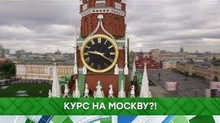 """""""Место встречи"""": Курс на Москву?! (19.09.2018)"""