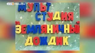В Ижевске сняли мультфильм про Алину Загитову