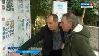 Астраханцы сами решают, какие общественные территории должны быть благоустроены