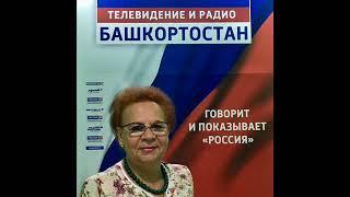 Голос Башкортостана - Светлана Мушкина