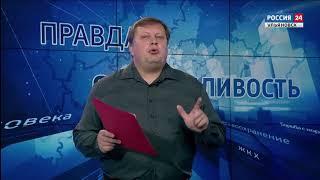 """Вести-24 """"Правда и справедливость"""" - 02.10.18"""