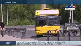 В Перми меняется расписание общественного транспорта