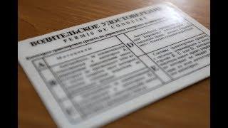 Водительские права нового поколения на Ставрополье выдаваться не будут