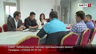 Торгово-промышленная палата Забайкальского края организовала встречу в помощь пострадавшим от стихии