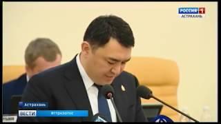 Сегодня региональная дума приняла проект бюджета Астраханской области на 2019 год в первом чтении