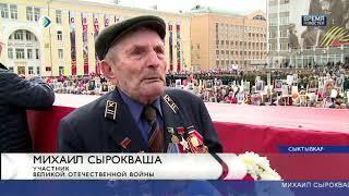 Республика Коми отметила День Победы