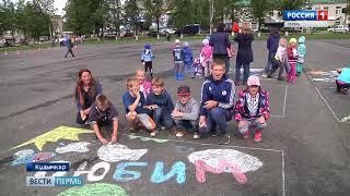 В Кудымкаре День флага начали отмечать заранее