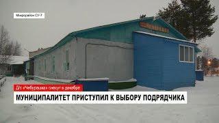 В Ноябрьске детский сад «Чебурашка» снесут до конца года